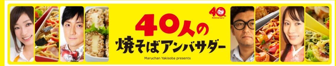 マルちゃん焼そば40周年キャンペーン