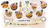 食べあるキング考案「濃いだし 本つゆ」創作レシピ大公開!! | キッコーマン ホームページ