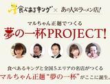 マルちゃん正麺5周年コラボ企画!人気ラーメン店が作る『夢』の一杯!『#ラーメンご ちフェス』