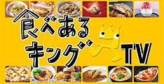 食べキンTV