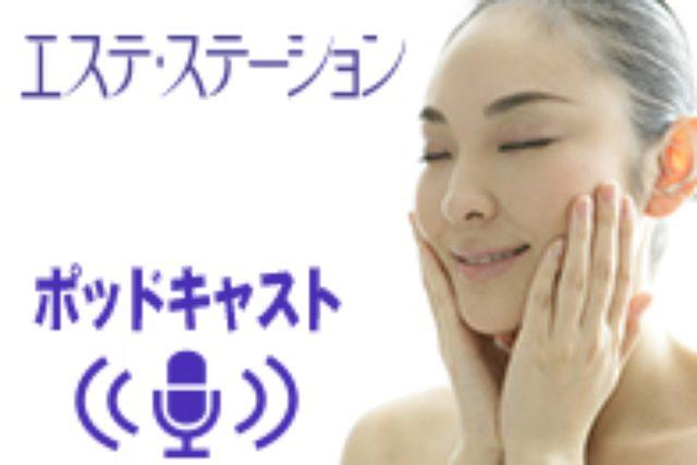 画像: エステ・ステーション テイ子のbeauty talk Podcast VOL.041