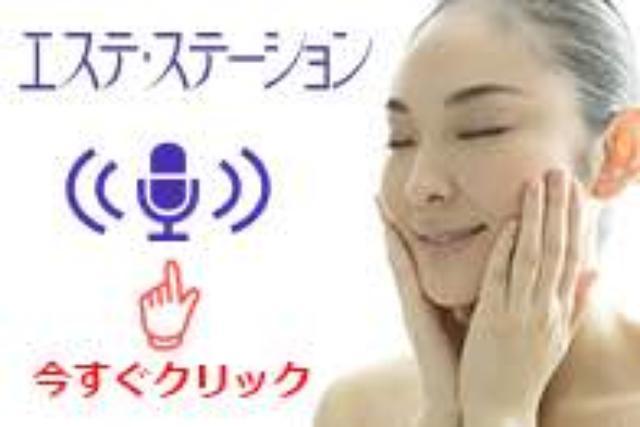 画像: エステ・ステーション テイ子のbeauty talk Podcast VOL.051【最終回】