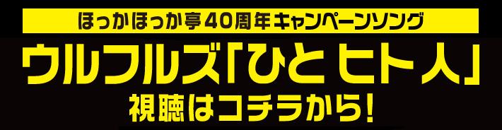 ほっかほっか亭40周年キャンペーンソング