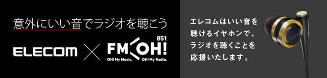 画像: ELECOM presents OTO-BAKA 意外にいい公開収録 @FM OH!