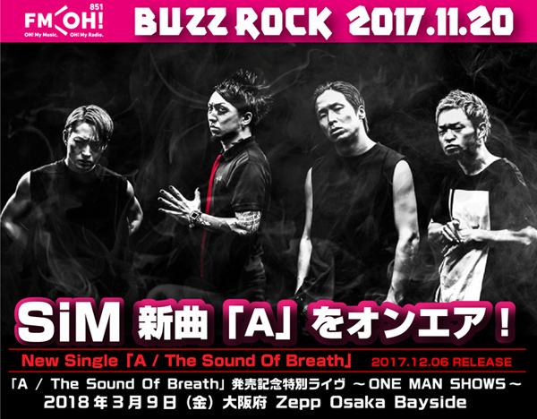 BUZZ ROCK告知3