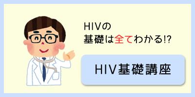 画像:HIV基礎講座