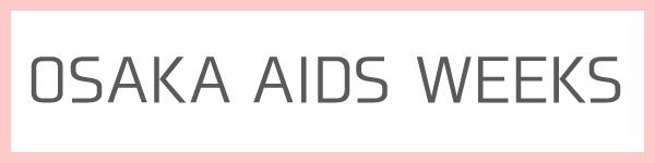 画像:OSAKA AIDS WEEK