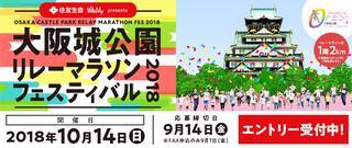 2018大阪城リレーマラソンフェスティバル