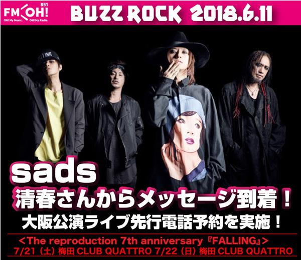 BUZZ ROCK告知2