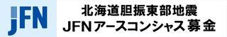 JFNアースコンシャス募金 北海道地震