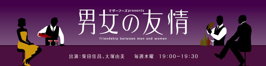 マザーフーズ presents 男女の友情