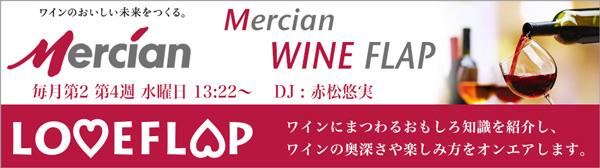 メルシャン ワイン FLAP
