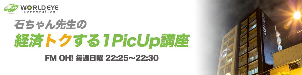 石ちゃん先生の経済トクする1PicUp講座