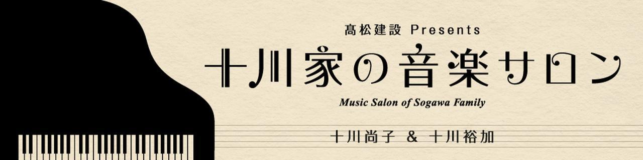 髙松建設 presents 十川家の音楽サロン
