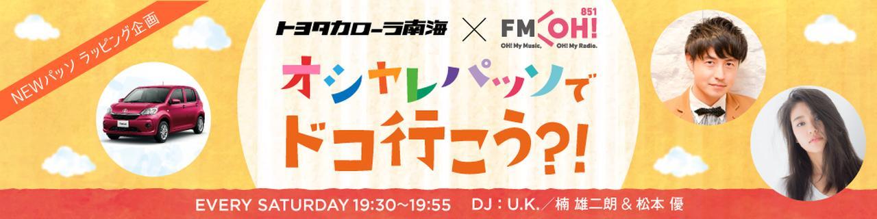 トヨタカローラ南海 presents U.K.&優のオシャレパッソでドコ行こう?!