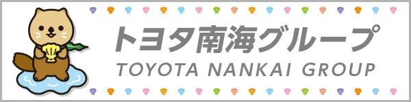 トヨタ南海グループ