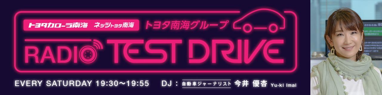 トヨタ南海グループ presents RADIO TEST DRIVE