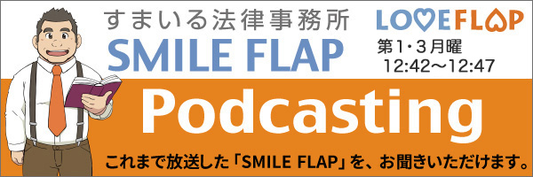 SMILE FLAP