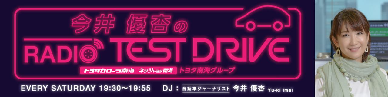 トヨタ南海グループ presents RADIO TEST DRIVE