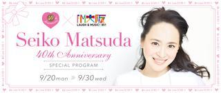 SEIKO MATSUDA 40th Anniversary