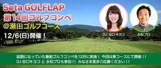 第14回瀬田ゴルフコンペ