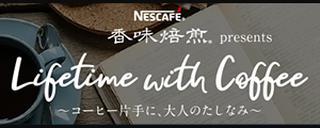 香味焙煎 Lifetime with Coffee