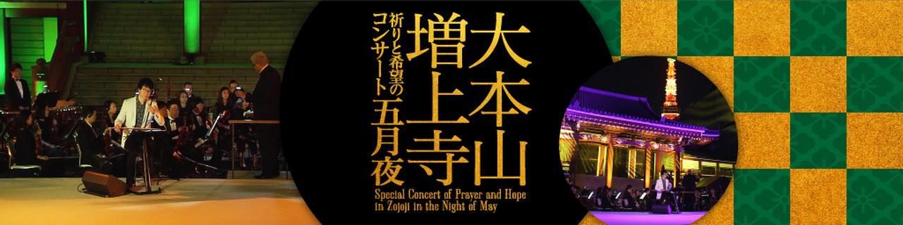大本山 増上寺 祈りと希望のコンサート 五月夜 Special Concert of Prayer and Hope in Zojoji in the Night of May