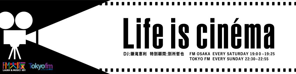 Life is cinéma