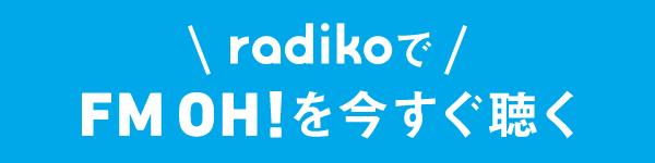 radikoでFM OH!を今すぐ聴く