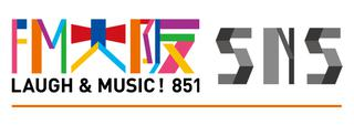 FM大阪 851 SNS