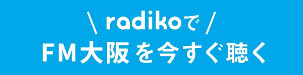 radikoでFM大阪を今すぐ聴く