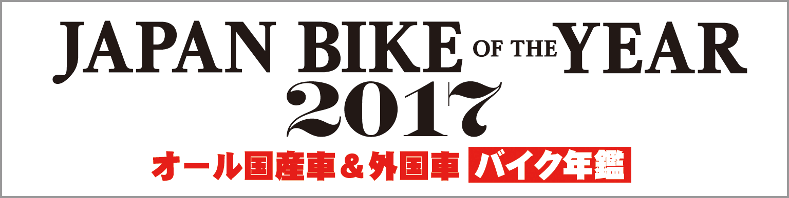 JAPAN BIKE OF THE YEAR 2017