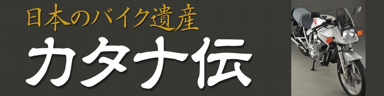 日本のバイク遺産カタナ編