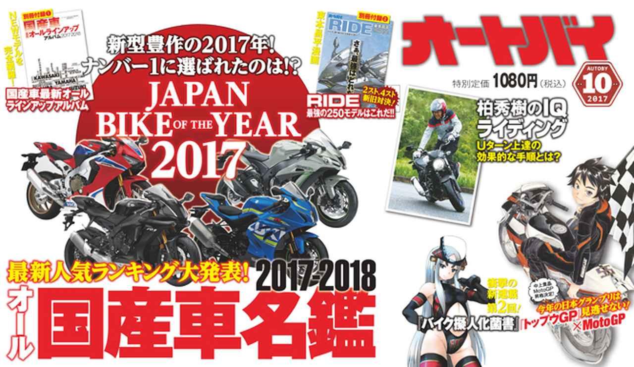 オートバイ2017年9月号