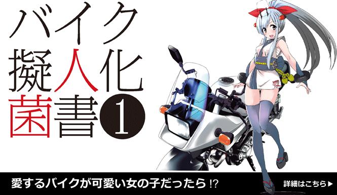 バイク擬人化菌書1