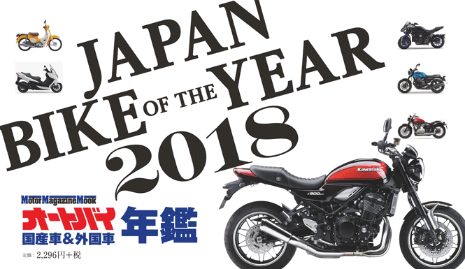 JAPAN BIKE OF THE YEAR 2018