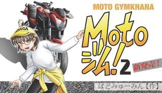 Motoジム2!