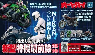 オートバイ2018年11月号