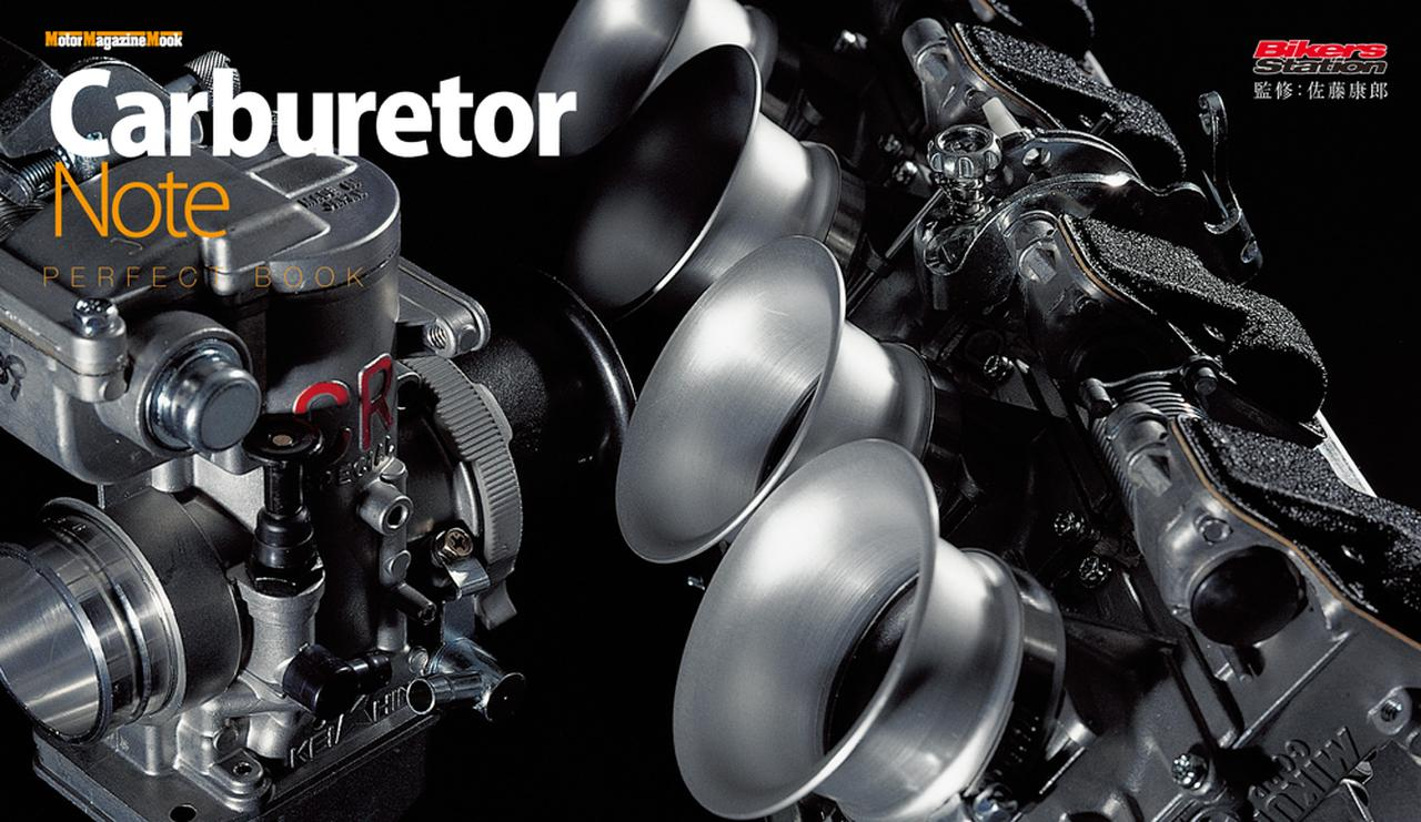 Carburetor Note PERFECT BOOK