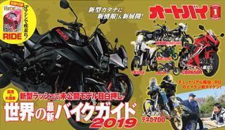 オートバイ2018年12月号