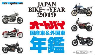JAPAN BIKE OF THE YEAR 2019
