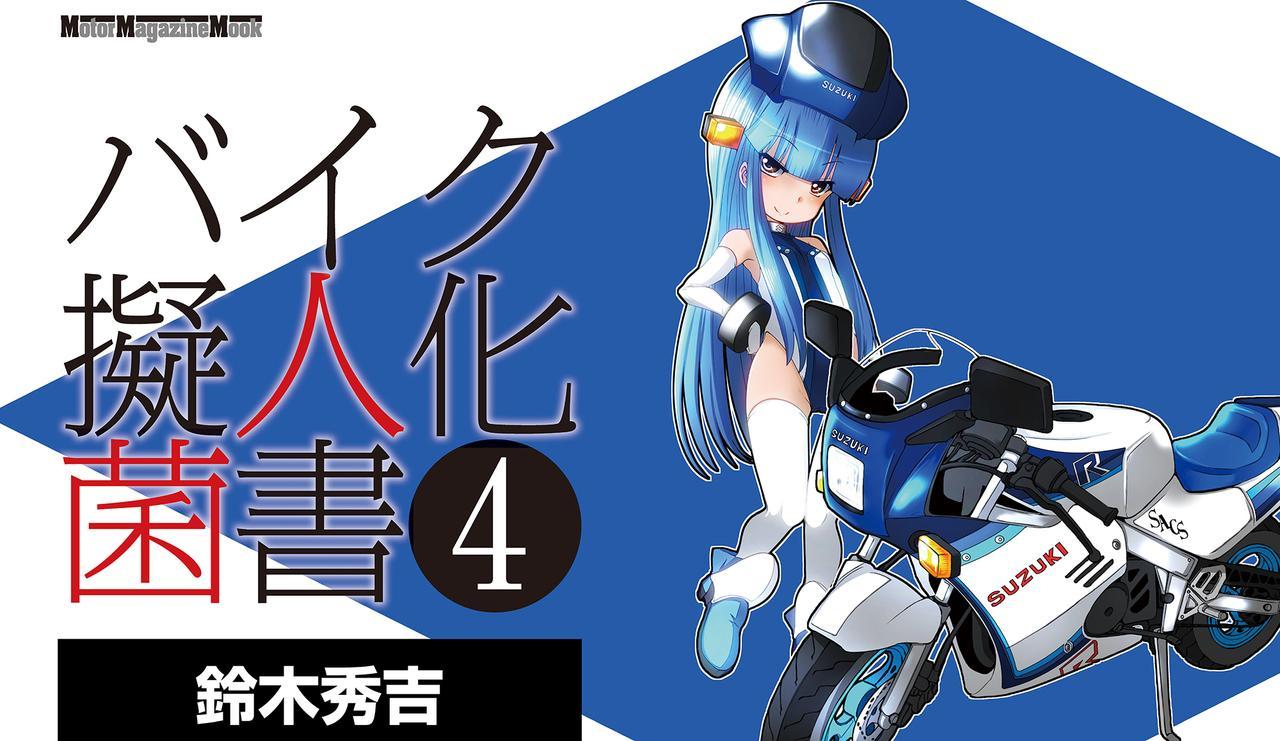 バイク擬人化菌書4