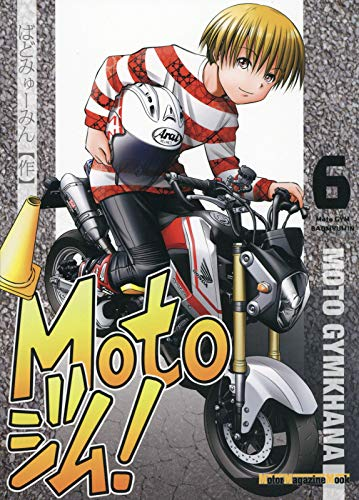 Motoジム6!