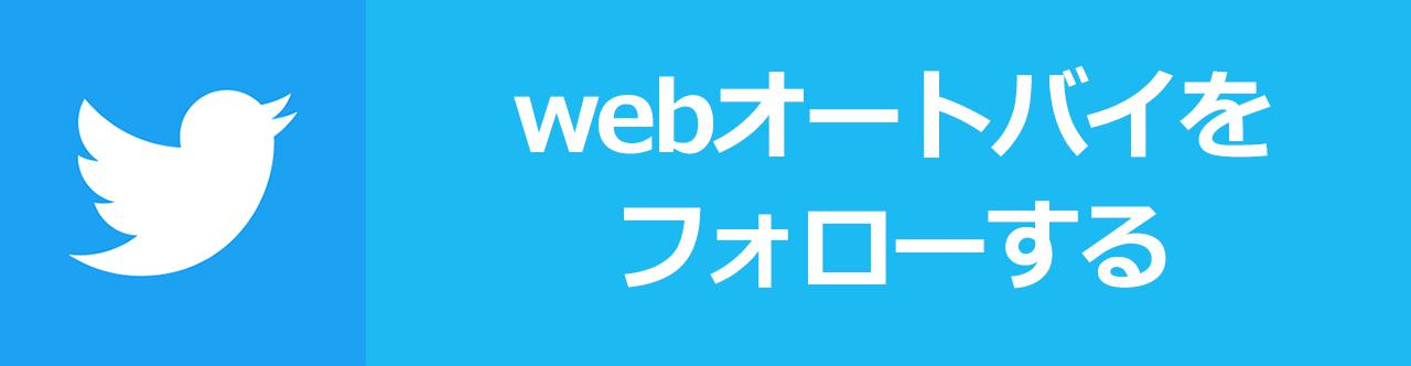 Webオートバイ 公式Twitter