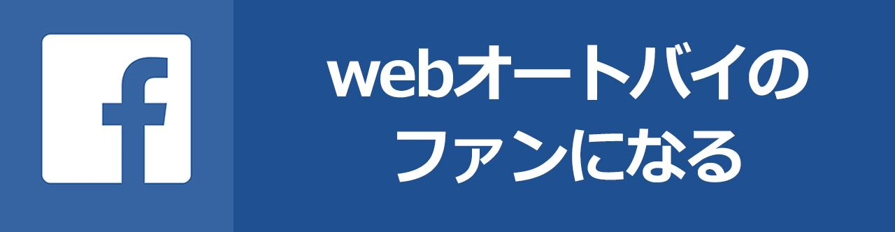 webオートバイRIDE 公式Facebookページ