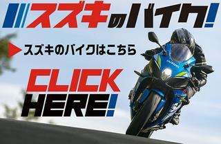 """""""スズキのバイク!"""""""