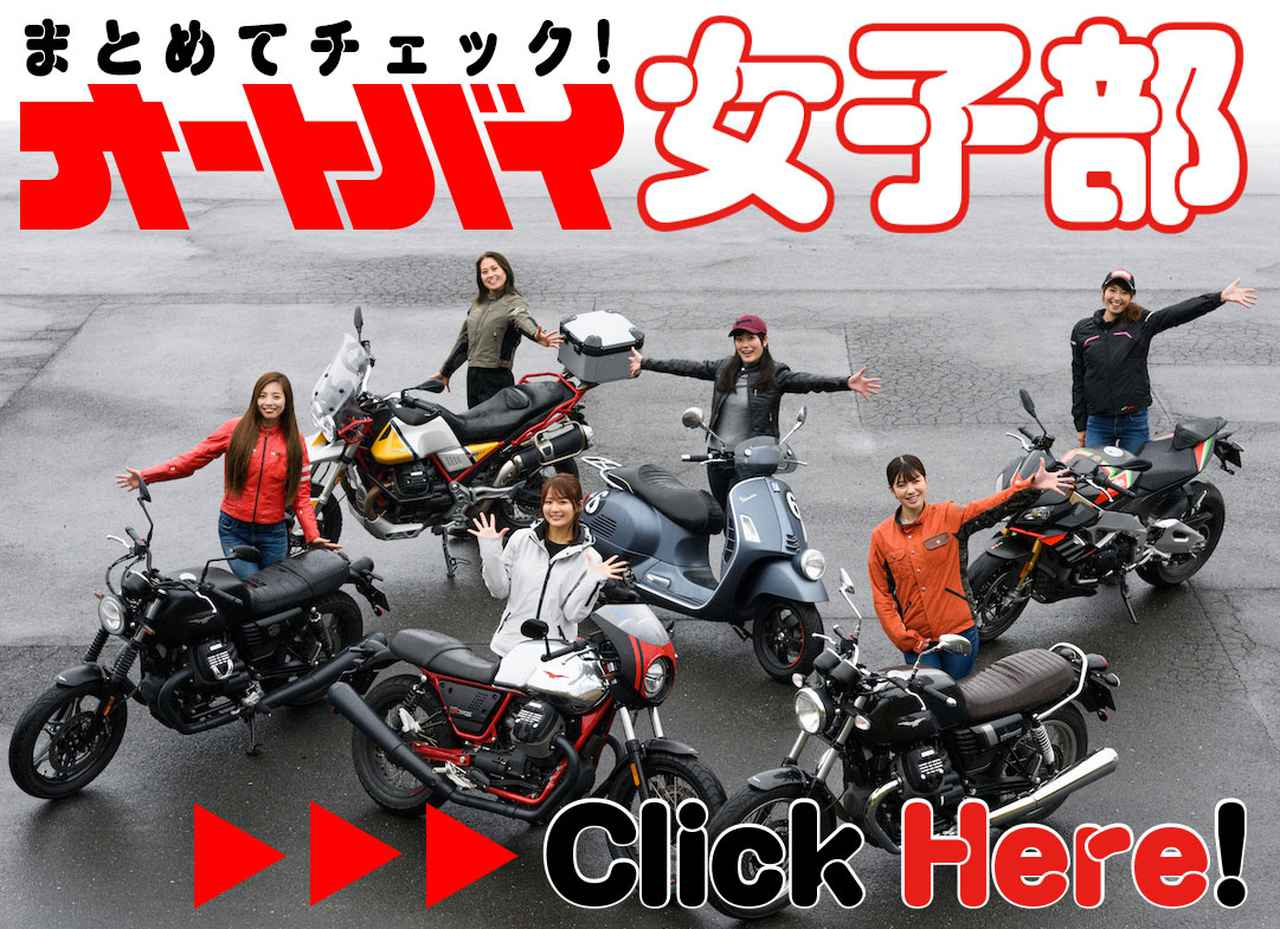 """""""オートバイ女子部"""""""