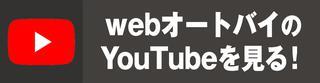WebオートバイRIDE 公式YouTubeチャンネル