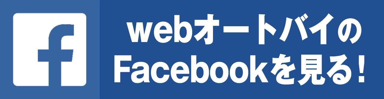 webオートバイRIDE 公式Facebookページ