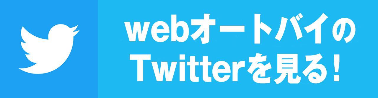Webオートバイ 公式Twitter